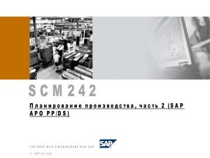 SAP SCM242 - Планирование производства, часть 2 (SAP APO PP/DS)