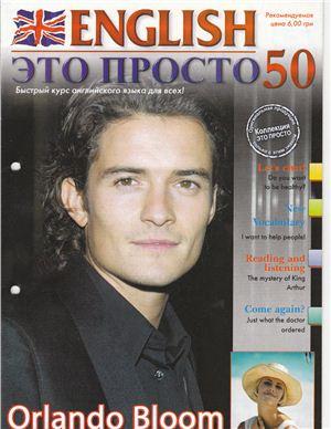 English - это просто 2004 №50
