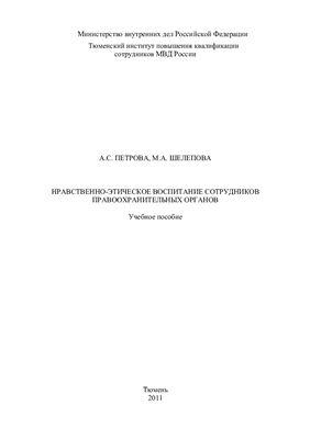 Петрова А.С., Шелепова М.А. Нравственно-этическое воспитание сотрудников правоохранительных органов