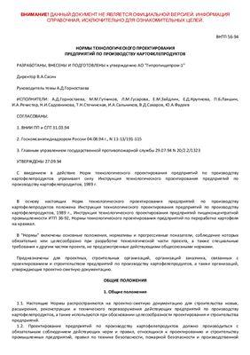 ВНТП 56-94 Нормы технологического проектирования предприятий по производству картофелепродуктов