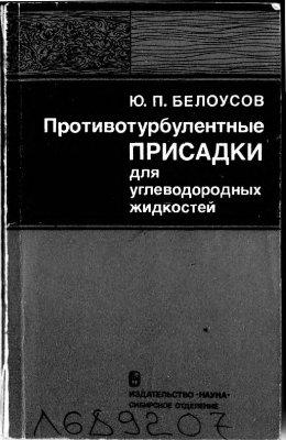 Белоусов Ю.П. Противотурбулентные присадки для углеводородных жидкостей