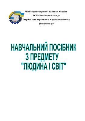 Косенчук О.Л. Людина і світ. 11 клас. 2011