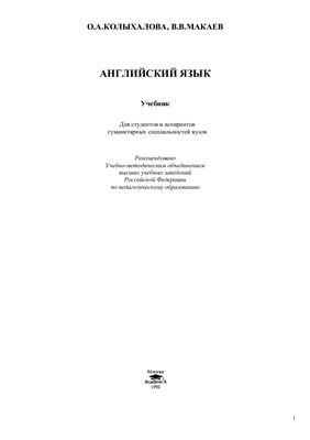 Колыхалова О.А., Макаев В.В. Английский язык