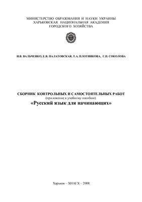 Соколова Г.П. (ред.) Сборник контрольных и самостоятельных работ. Приложение к учебному пособию Русский язык для начинающих