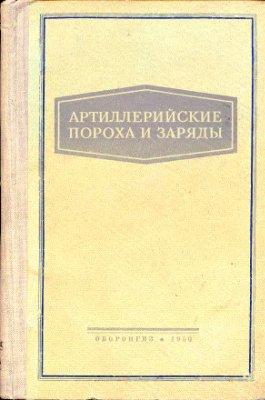 Гальвитц У. Артиллерийские пороха и заряды
