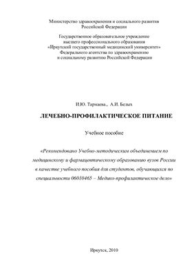 Тармаева И.Ю., Белых И.А. Лечебно-профилактическое питание