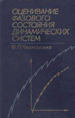 Черноусько Ф.Л. Оценивание фазовых состояний динамических систем. Метод эллипсоидов