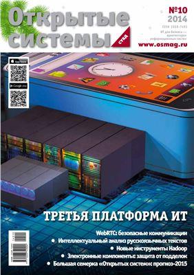 Открытые системы 2014 №10