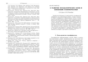 Системы и средства информатики 2006 №16. Специальный выпуск. Часть 2