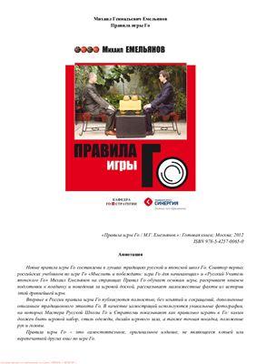 Емельянов Михаил. Правила игры Го
