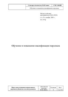 СТК 1.04.005 Обучение и повышение квалификации персонала