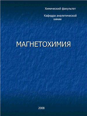Келлерман Д.Г. Магнетохимия