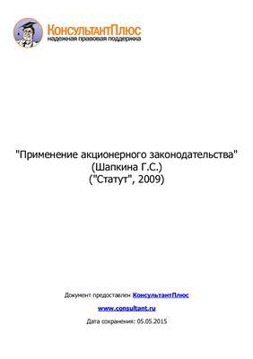 Шапкина Г.С. Применение акционерного законодательства