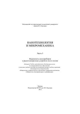 Шашурин В.Д., Ветрова Н.А., Иванов Ю.А. и др. Нанотехнология и микромеханика. Часть 5. Надежность наноприборов и радиоэлектронных устройств на их основе