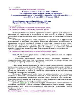 Федеральный закон Об иностранных инвестициях в Российской Федерации