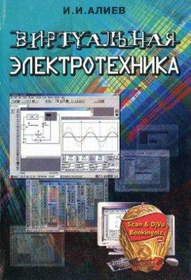 Алиев И.И. Виртуальная электротехника