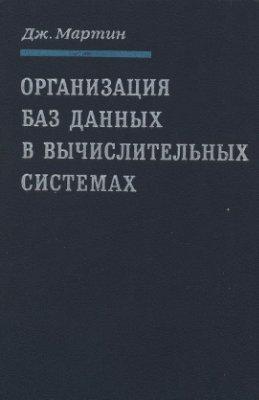 Мартин Дж. Организация баз данных в вычислительных системах