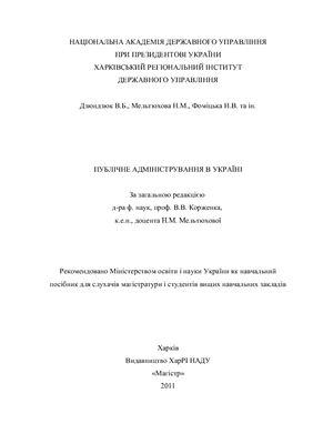 Дзюндзюк В.Б., Мельтюхова Н.М. та ін. Публічне адміністрування в Україні