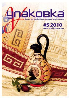 Журнал Упаковка 2010 №5