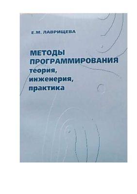 Лаврищева Е.М. Методы программирования. Теория, инженерия, практика