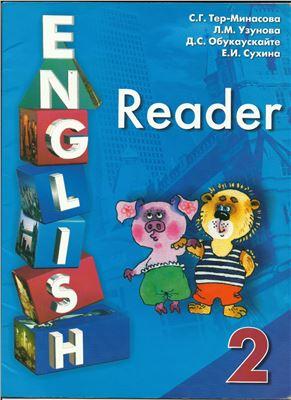 Тер-Минасова С.Г. и др. Книга для чтения к учебнику английского языка для 2-го класса общеобразовательных учреждений