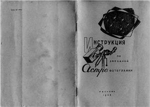 Палей А.Б. Инструкция по звездной астрофотографии