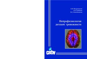 Грибанов А.В., Кожевникова И.С., Нехорошкова А.Н. Нейрофизиология детской тревожности