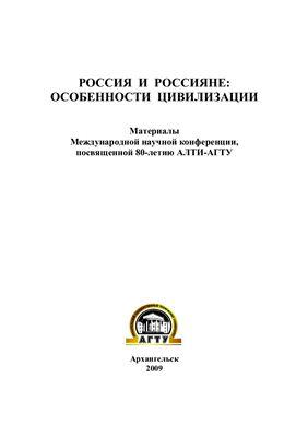 Россия и россияне: особенности цивилизации
