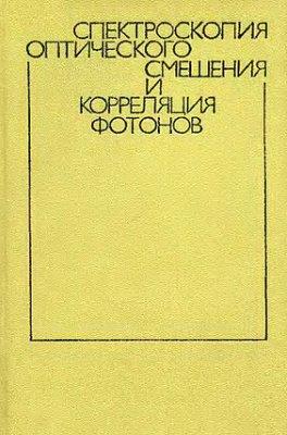 Камминс Г., Пайк Э. (ред.) Спектроскопия оптического смешения и корреляция фотонов