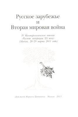 Белякова И.Ю. (сост.) Русское зарубежье и Вторая мировая война