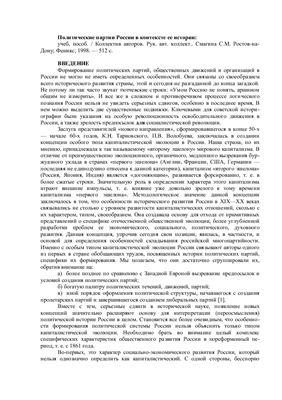 Смагина С.М. Политические партии России в контексте ее истории