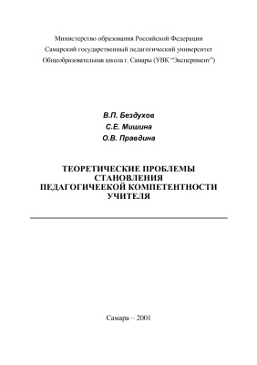 Бездухов В.П., Мишина С.Е., Правдина О.В. Теоретические проблемы становления педагогической компетентности учителя