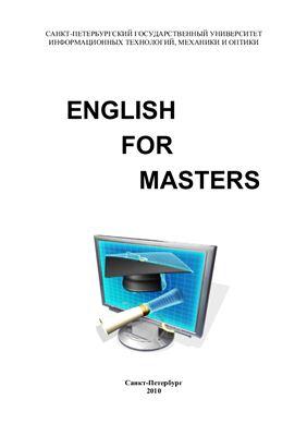 Маркушевская Л.П., Чарская Т.К. English for Masters
