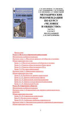 Боголюбов Л.Н., Иванова Л.Ф. Методические рекомендации по курсу Человек и Общество 11 кл. Часть 2