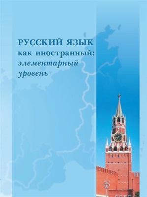 Михалева Е.В. и др. Русский язык как иностранный: элементарный уровень