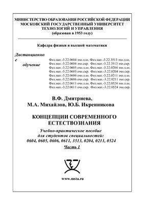 Дмитриева В.Ф., Михайлов М.А., Икренникова Ю.Б. Концепции современного естествознания
