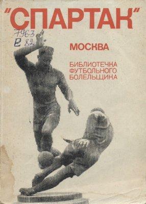 Есенин К.С. Библиотечка футбольного болельщика. Спартак Москва