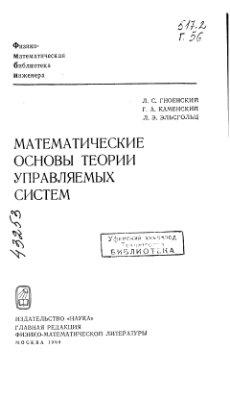 Гноенский Л.С., Каменский Г.А., Эльсгольц Л.Э. Математические основы теории управляемых систем