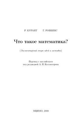 Курант Р.,Роббинс Г., Что такое математика?