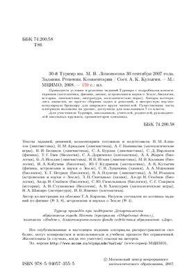 Кулыгин А.К. 30-й Турнир им. М.В. Ломоносова 30 сентября 2007 года