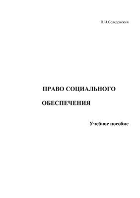 Селедевский П.И. Право социального обеспечения