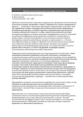 Худадов Н., Блюменштейн Б. Психологическое обеспечение подготовки легкоатлетов