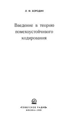 Бородин Л.Ф. Введение в теорию помехоустойчивого кодирования