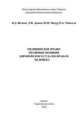Волков В., Дешко Л., Мазур Ю., Мингела О. Медицинское право: позиции Европейского суда по правам человека