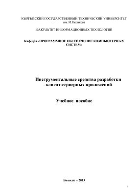 Стамкулова Г.К. Инструментальные средства разработки клиент-серверных приложений