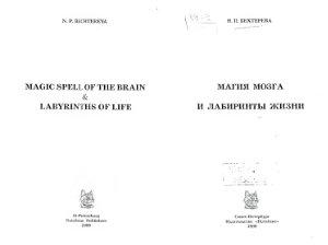 Бехтерева Н.П. Магия мозга и лабиринты жизни