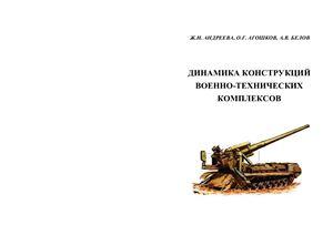 Андреева Ж.Н., Агошков О.Г., Белов А.В. Динамика конструкций военно-технических комплексов