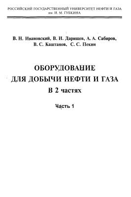 Ивановский В.Н. и др. Оборудование для добычи нефти и газа. Часть 1