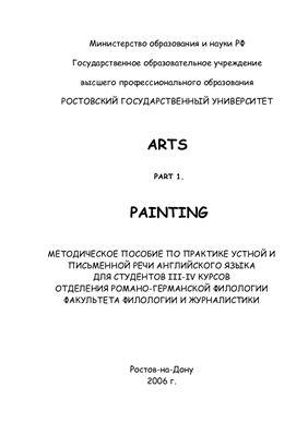 Окс М.В. Arts. Part 1: Painting
