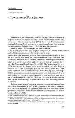 Белоусов А.Б. Пропаганда Жака Эллюля